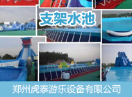 鄭州虎泰遊樂設備有限公司