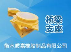 衡水質嘉橡膠制品有限公司