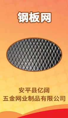 安平县亿阔五金网业制品有限公司