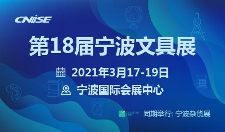 2021中国国际文具礼品博览会