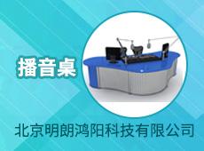 北京明朗鴻陽科技有限公司