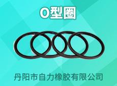 丹阳市自力橡胶有限公司