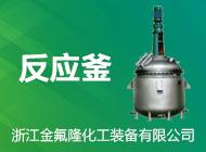 浙江金氟隆化工裝備有限公司