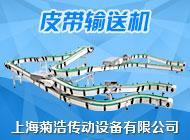 上海菊浩傳動設備有限公司