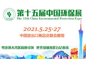 2021中国广州国际环保产业博览会