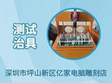 深圳市坪山新区亿家电脑雕刻店