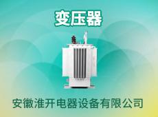 安徽淮開電器設備有限公司