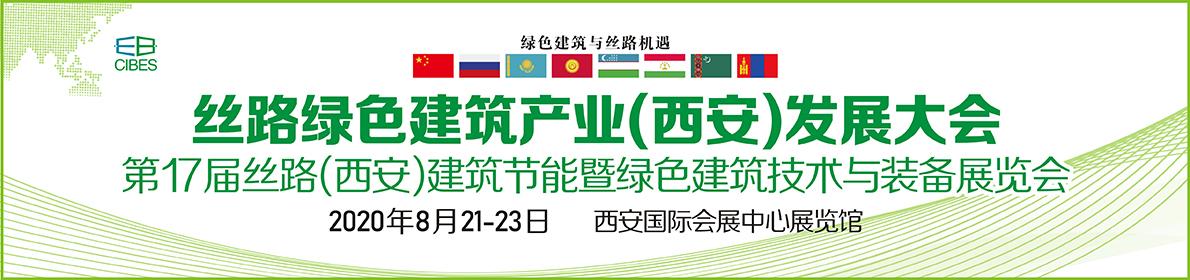 2020丝路绿色建筑产业(西安)发展大会