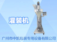廣州市中凱包裝專用設備有限公司