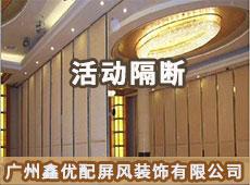 廣州鑫優配屏風裝飾有限公司