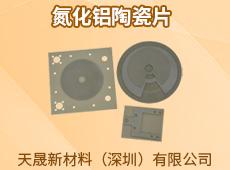 天晟新材料(深圳)有限公司