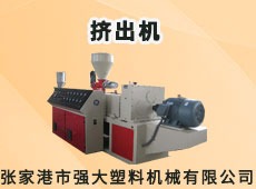 张家港市强大塑料机械有限公司