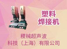 稷械超聲波科技(上海)有限公司