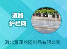 河北瀾潤絲網制品有限公司