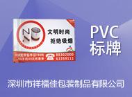 深圳市祥福佳包裝制品有限公司