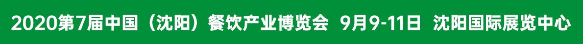 2020中国(济南)餐饮供应链暨火锅食材及用品展