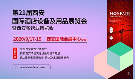 2020西安国际酒店设备及用品展览会