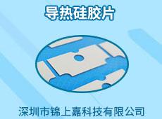 深圳市錦上嘉科技有限公司