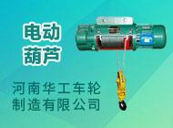 河南華工車輪制造有限公司