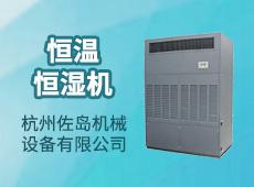 杭州佐島機械設備有限公司