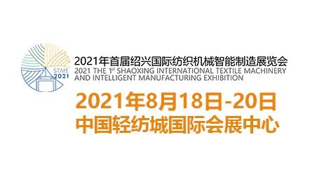 2021绍兴国际纺织机械智能制造展览会
