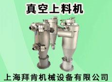 上海拜肯机械设备有限公司