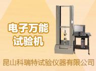 昆山科瑞特试验仪器有限公司