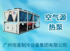 廣州恆星制冷設備集團有限公司