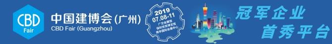 2019中国(广州)国际建筑装饰博览会