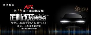 2020上海国际汽车定制改装博览会