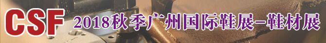 2018第十九届广州国际鞋类皮革鞋材鞋机展