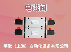 莘默(上海)自動化設備有限公司