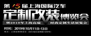 第十五届上海国际汽车定制改装博览会