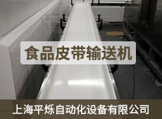 上海平烁自动化设备有限公司