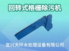 宜兴天环水处理设备有限公司