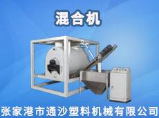 张家港市通沙塑料机械有限公司
