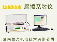 濟南蘭光機電技術有限公司