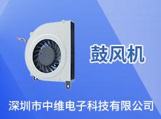深圳市中維電子科技有限公司