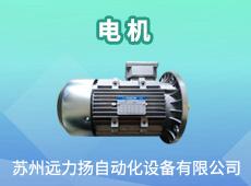 苏州远力扬自动化设备有限公司