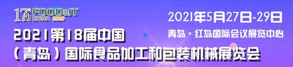 2021中国(青岛)国际食品加工和包装机械展览会