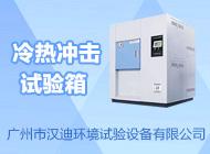 廣州市漢迪環境試驗設備有限公司