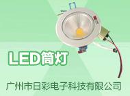 廣州市日彩電子科技有限公司