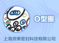 上海资策密封科技有限公司