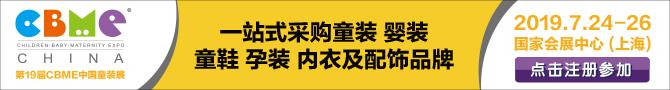 2019中国孕婴童展
