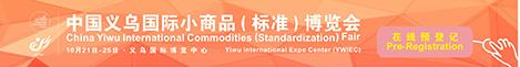 第二十四届中国义乌国际小商品博览会