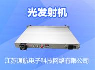 江苏通航电子科技网络有限公司