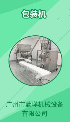 廣州市藍垟機械設備有限公司