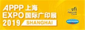 2019上海广印展