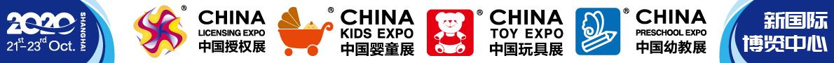 2020第19届中国国际玩具及教育设备展览会