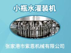 张家港市紫恩机械有限公司
